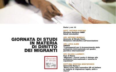 26.11.16 Roma, giornata di studi in materia di diritto dei migranti